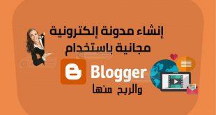 شرح بالتفصيل كيفية انشاء مدونة بلوجر blogger ونصائح لاختيار محتوى واسم لمدونتك blogger
