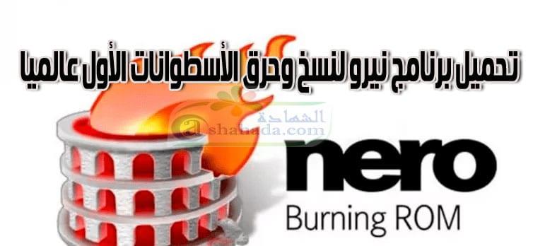 Nero 2021 تحميل برنامج نيرو لنسخ وحرق الأسطوانات الأول عالميا