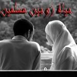 العناد والخلافات والفشل في الصراعات في الحياة الزوجية