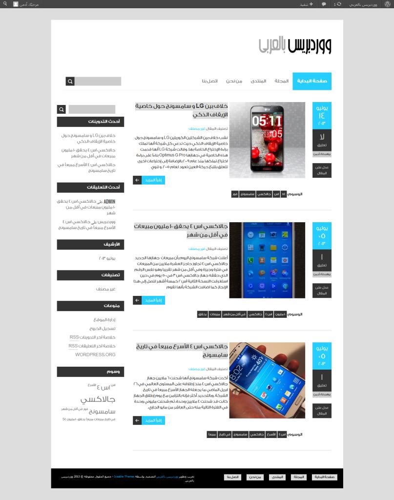 10 – تعريب قالب boldr-lite للووردبريس إمتلك مجلة تقنية