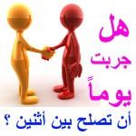درجة الاصلاح بين المؤمنين لا ينالها الا القلة من الناس..