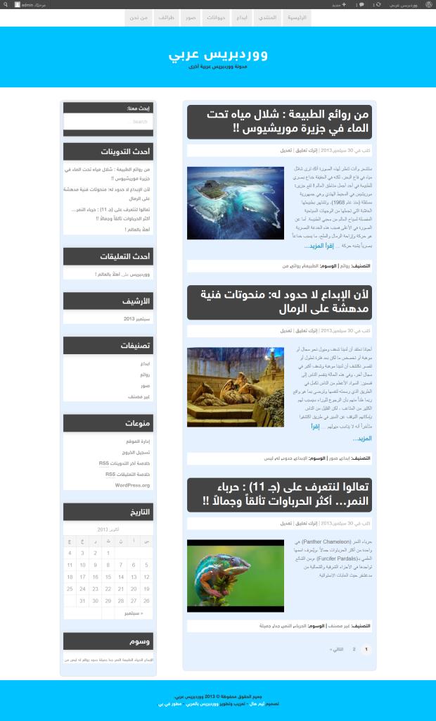 2- تعريب وتطوير قالب أوميجا لمجلة ووردبريس عربية متننوعه