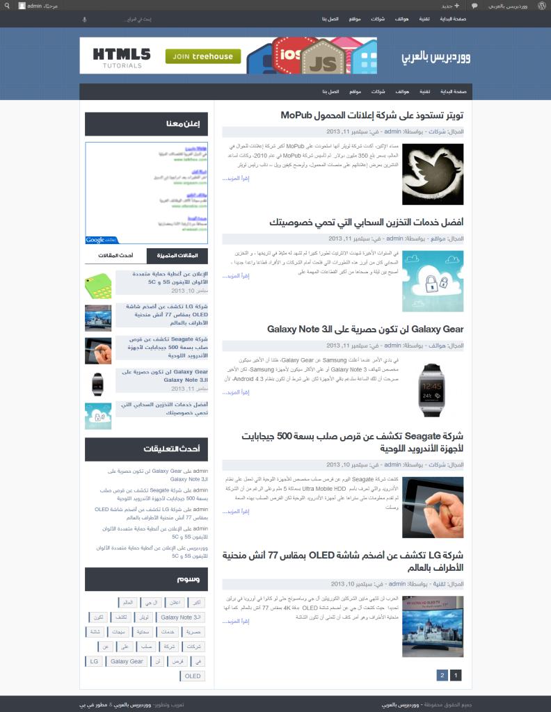 3-  تعريب وتطوير قالب justblue مدونة تقنية