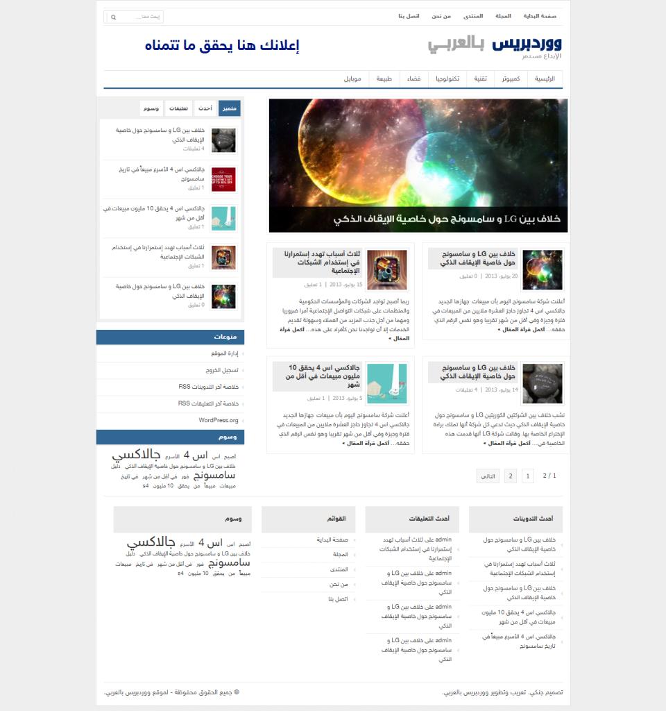 4- تعريب وتطوير قالب ChannelPro القالب الأسطورة مدونة تقنية أنيقة متوفر بثلاثة ألوان الأزرق , الأحمر , الأخضر