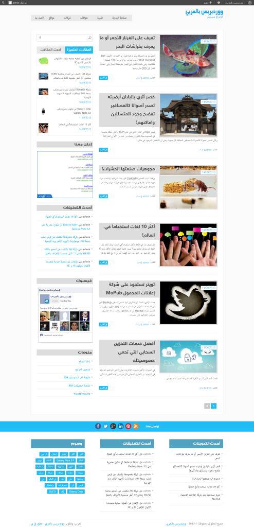 5- تعريب وتطوير قالب Great مدونة شخصية او عامة أنيقة