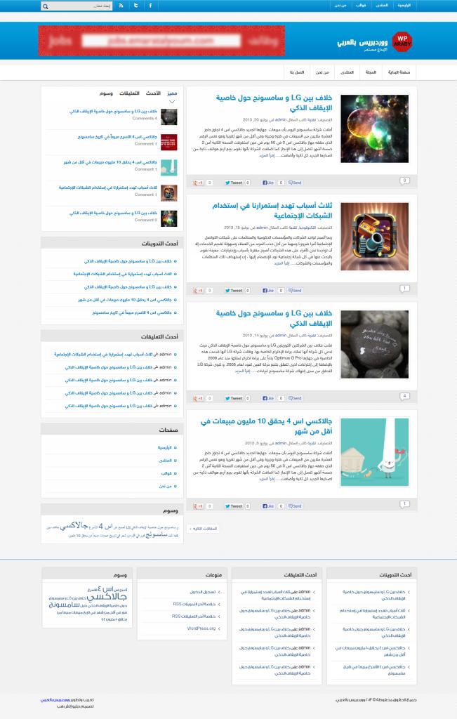 6 – تعريب قالب TutsBlog للووردبريس مجلة تقنية متكاملة