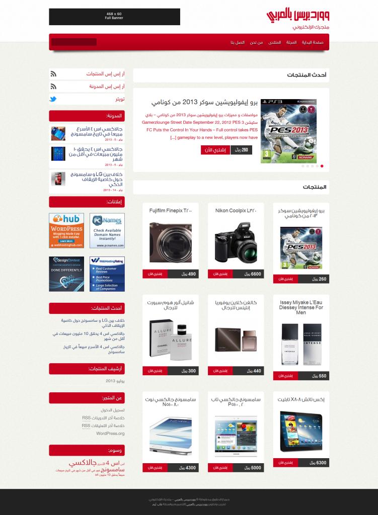 7 –  تعريب قالب ebuy للووردبريس لتمتلك متجر إلكتروني بشكل رائع