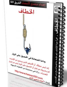 كتاب pdf. لتعليم طرق وكيفية الحصول على الزوار وتحقيق أكبر ربح من الانترنت