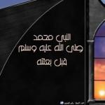 أفعال وأقوال النبي صلى الله عليه وسلم قبل البعثة