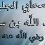 قصة الصحابي إسلام عبد الله بن سلام رضي الله عنه