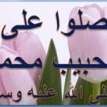 محمد وأحمد اسمان مشتقان من مادة الحمد. اسمان للرسول صلى الله عليه وسلم