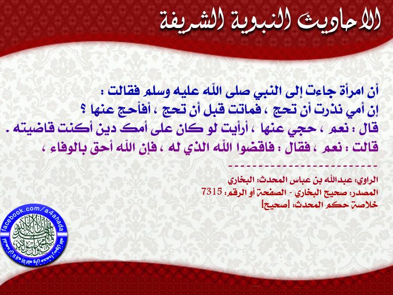 المجموعة الثانية من بطاقات للأحاديث النبوية الشريفة
