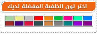 اضافة لمدونتك تمكن الزوار من اختيار لونهم المفضل لخلفية المدونة