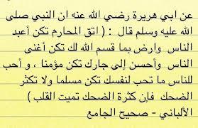 هل تريد أن تكون أعبد الناس وأغنى الناس ومؤمنا ومسلما