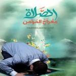 الشوق الى الصلاة وحُبُّها