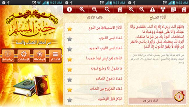 Hisn Almuslim تطبيق مجاني يحتوي على جميع الأذكار اليومية