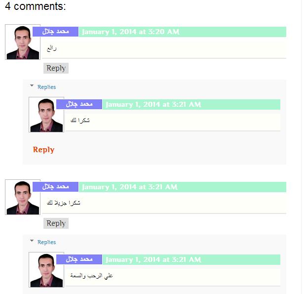 اضافة لمسات جميلة على صندوق التعليقات لمدونتك