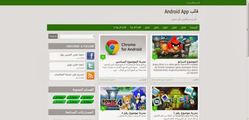 قالب Android app لمدونة بلوجر خفيف و جميل