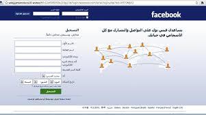 كيف تحمي حسابك على فايس بوك وكيف يتم احتراقه
