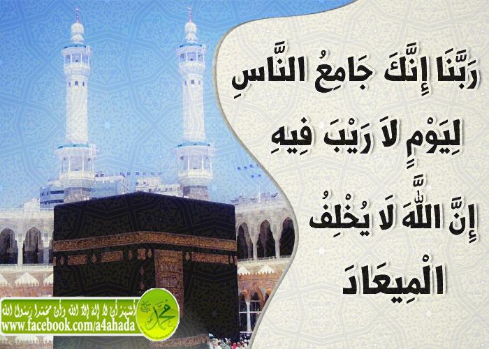 المجموعة 1 من البطاقات الدعوية الاسلامية