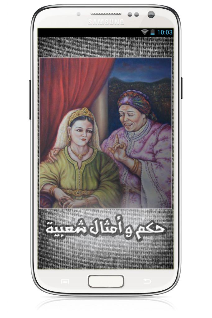 تطبيق (أندرويد android) حكم وأمثال شعبية مغربية