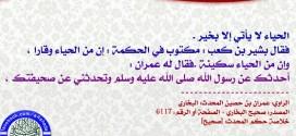 3.شرح حديث الحياء لا يأتي الا بخير