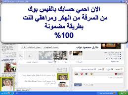 احمي حسابك على facebook الفيس بوك بخاصية الأصدقاء الموثقين بكل سهولة