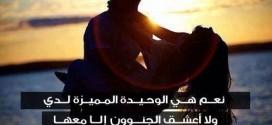 رسائل حب قصيرة مسجات حب رومانسية قوية