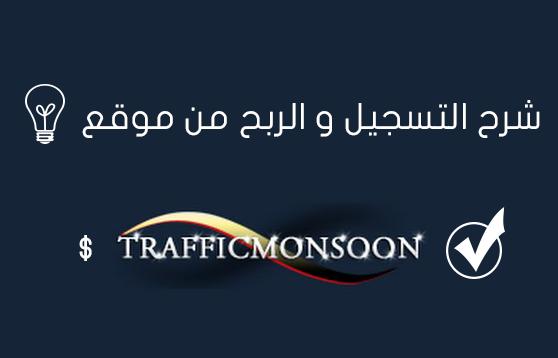 شرح التسجيل في موقع TrafficMonsoon و الربح منه الطريقة مجربة مظمونة