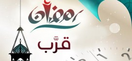 كم باقى على رمضان 2015/1436 ؟ إضافة رائعة لمدونتك
