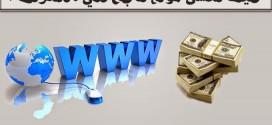 كيف تنشئ موقع ناجح علي الانترنت تستفيد منه