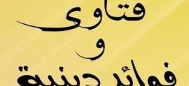 الاحتلام بعد الفجر وفي نهار رمضان لا يبطل الصيام