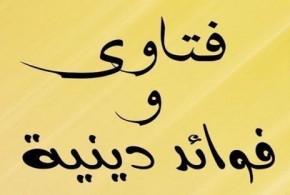 عقوبة من يفطر رمضان ولا يصوم من غير عذر