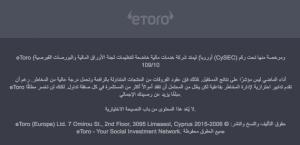 تداول الأسهم في إيتورو أصبح حقيقيا