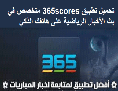 تحميل تطبيق 365 Scores للإطلاع على أخبار ونتائج مباريات الرياضة