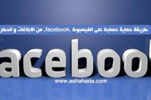 طريقة حماية حسابك على الفيسبوك ,facebook, من الابلاغات و الحظر