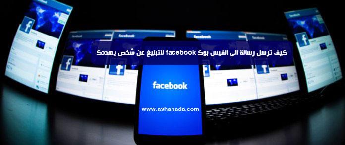 كيف ترسل رسالة الى الفيس بوك facebook للتبليغ عن شخص يهددك