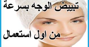 ثلات وصفات سحرية مضمونة لتبييض الوجه