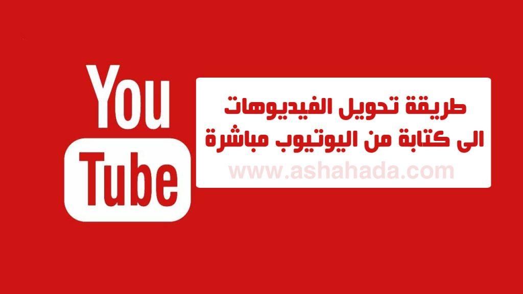 طريقة تحويل الفيديوهات الى كتابة من اليوتيوب مباشرة