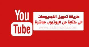 طريقة تحويل الفيديوهات الى كتابة من اليوتيوب مباشرة youtube-video-transcriptionyoutube-video-transcription