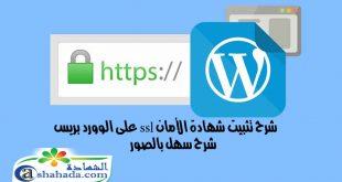 شرح بالصور طريقة تركيب شهادة الأمان SSL ليصبح رابط موقعك HTTPS للوورد بريس