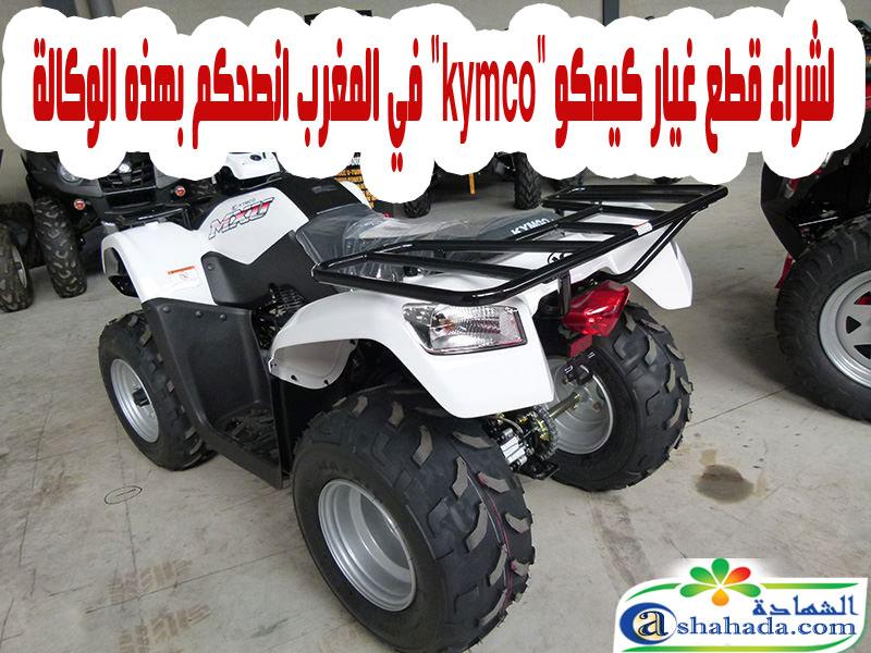 """لشراء قطع غيار كيمكو """"kymco"""" في المغرب انصحكم بهذه الوكالة"""
