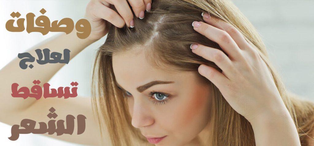 وصفات لمنع تساقط الشعر وزيادة كثافته بزيوت طبيعية