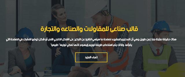 قالب وردبريس عربي مميز لشركات المقاولات