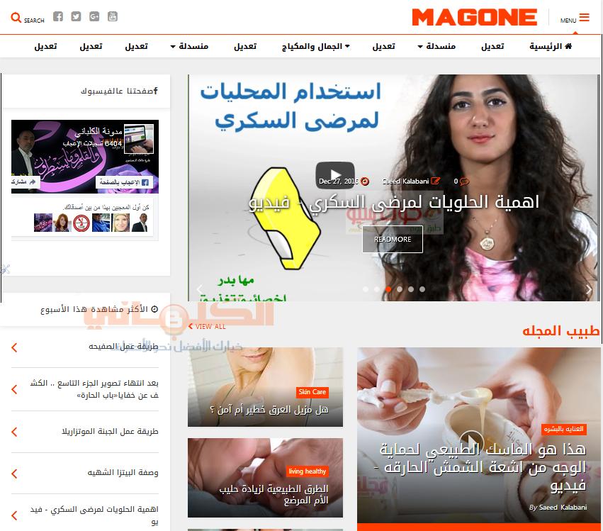 قالب MAGONE لمدونات بلوجر سريع في تحميل الصفحات