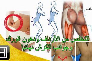 رجيم صحي لحرق الدهون وخسارة 12 كيلو غارام في 14 يوم