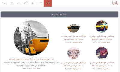 """تحميل قالب Ravua لمدونات """"blogger"""" بلوجر أنيق و خفيف"""