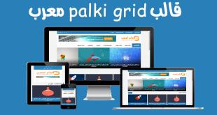 """قالب Palki Grid لمدونات """"blogger"""" بمميزات رائعة أنيق و جداب"""