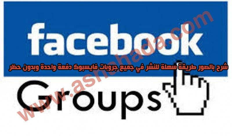 شرح بالصور طريقة سهلة للنشر في جميع جروبات فايسبوك دفعة واحدة وبدون حظر