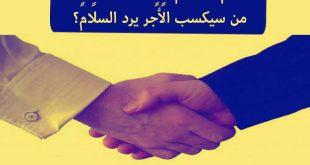 """حكم إلقاء السلام والرد عليه """"رد السلام فرض بالإجماع"""""""